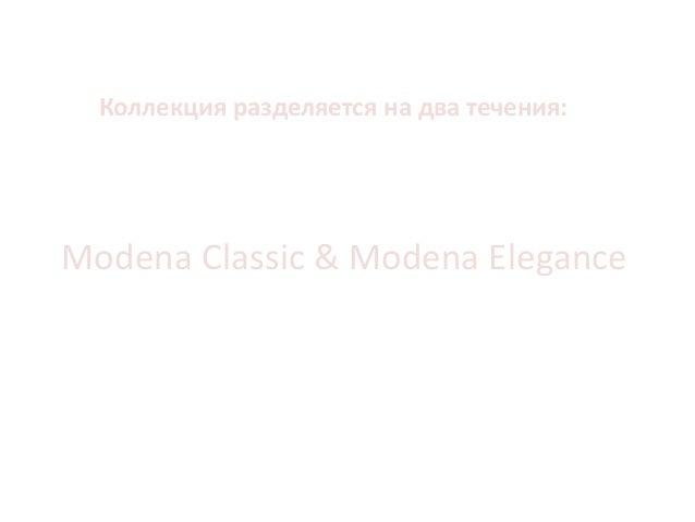 5 презентация  modena collection Slide 2
