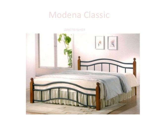 Modena Classic Кровать двуспальная KARINA