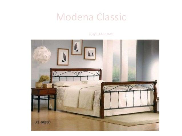 Modena Classic Кровать двуспальная MODENA