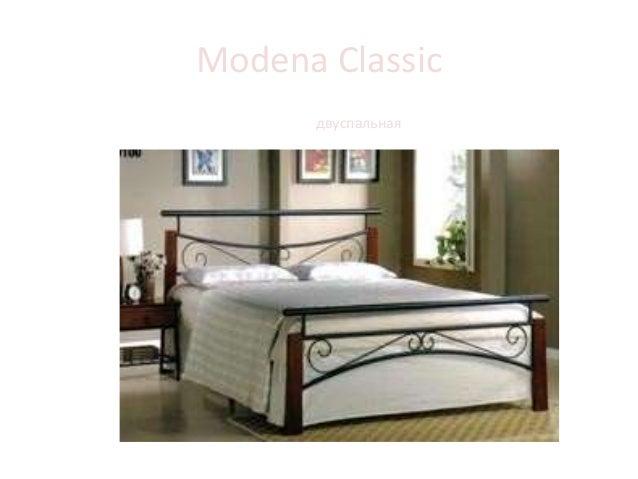 Modena Classic Кровать двуспальная ESMERALDA