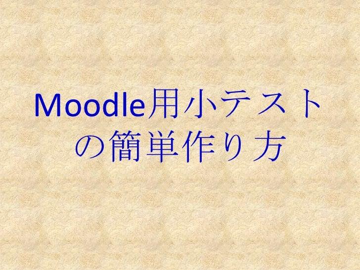 Moodle用小テストの簡単作り方<br />