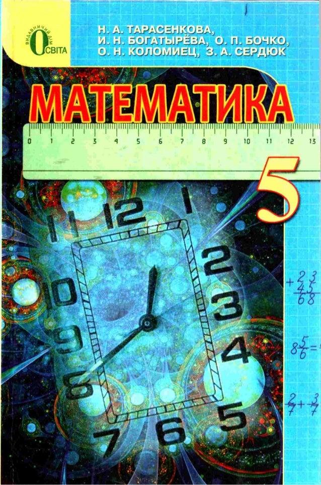 Математика 5 кл Тарасенкова рабочая тетрадь - ГДЗ - учебники решебники - Учебники онлайн, гдз 5 клас, Фізична культура, ДПА