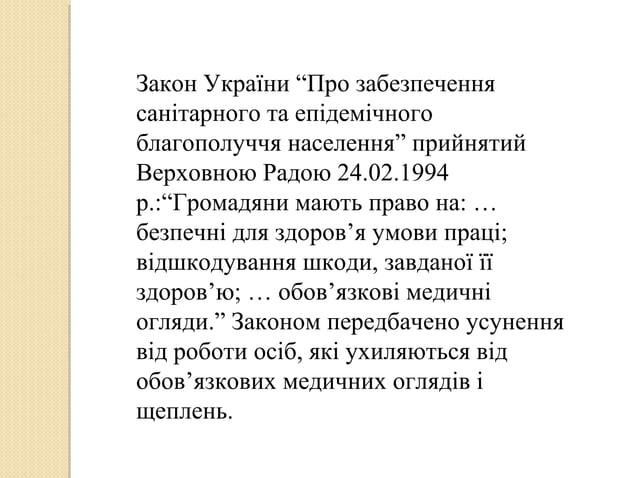 """Закон України """"Про забезпечення санітарного та епідемічного благополуччя населення"""" прийнятий Верховною Радою 24.02.1994 р..."""