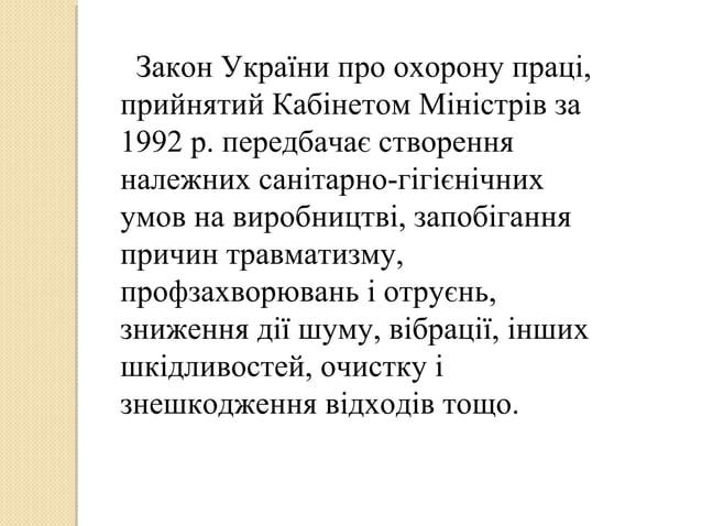 Закон України про охорону праці, прийнятий Кабінетом Міністрів за 1992 р. передбачає створення належних санітарно-гігієніч...