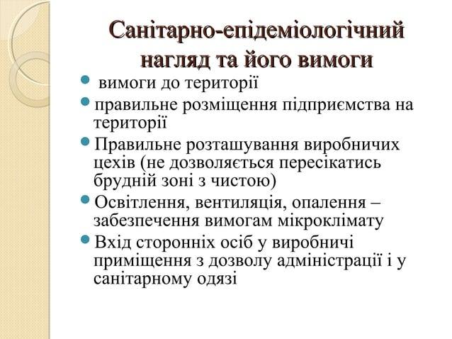 Санітарно-епідеміологічнийСанітарно-епідеміологічний нагляд та його вимогинагляд та його вимоги  вимоги до території пра...