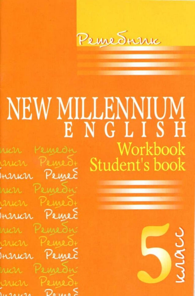 Гдз английский 9 класс new millennium english