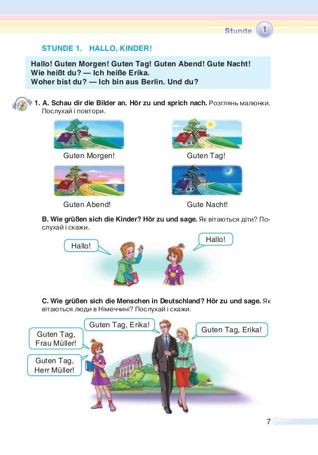 немецкий язык 5 класс 2013