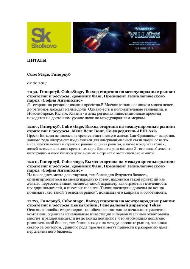 ЦИТАТЫ Cube Stage, Гиперкуб 02.06.2014 11:50, Гиперкуб, Cube Stage, Выход стартапа на международные рынки: стратегии и рес...