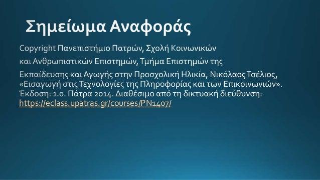 [1] http://creativecommons.org/licenses/by-nc-sa/4.0/ Ως Μη Εμπορική ορίζεται η χρήση: • που δεν περιλαμβάνει άμεσο ή έμμε...