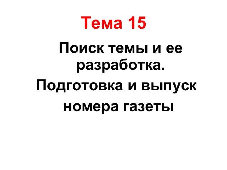 Основы журналистики. Институт журналистики БГУ. Пятая лекция, 28.03.2011 Slide 2