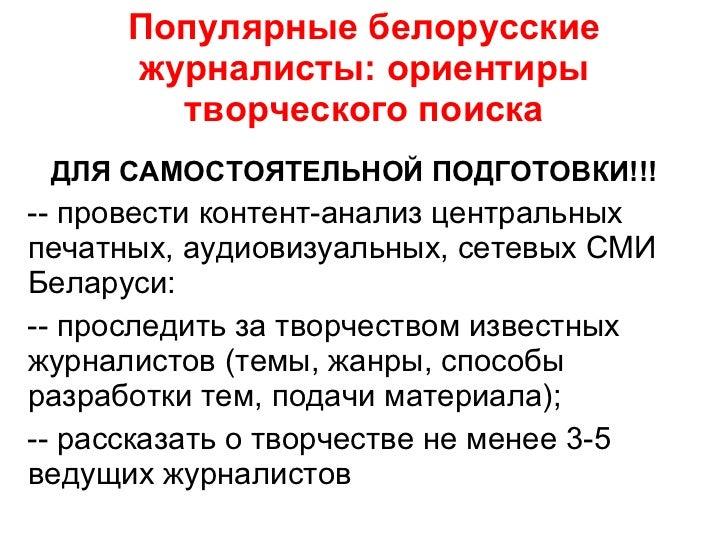 Популярные белорусские журналисты: ориентиры творческого поиска <ul><li>ДЛЯ САМОСТОЯТЕЛЬНОЙ ПОДГОТОВКИ!!! </li></ul><ul><l...