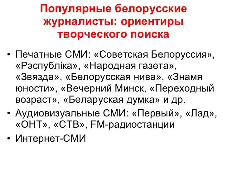 Популярные белорусские журналисты: ориентиры творческого поиска <ul><li>Печатные СМИ: «Советская Белоруссия», «Рэспубл i к...