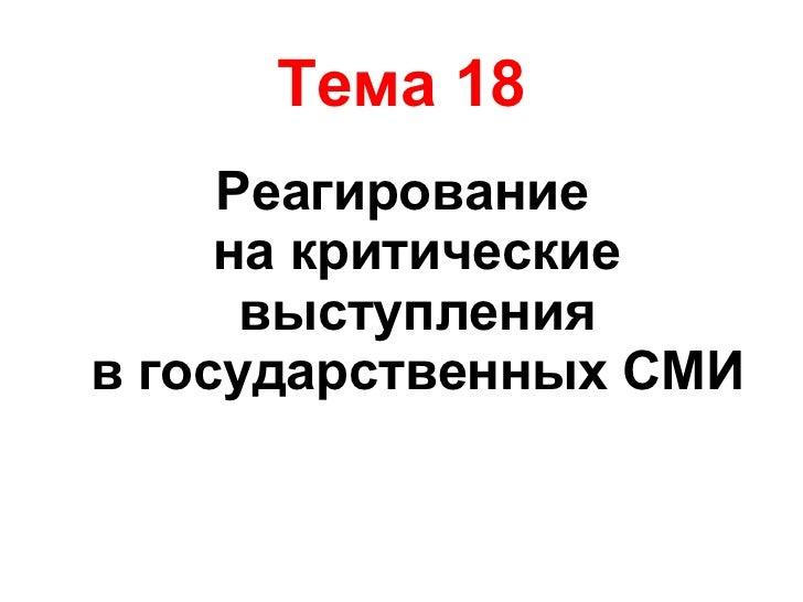 Тема 18 <ul><li>Реагирование на критические выступления в государственных СМИ </li></ul>