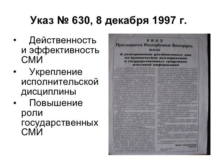 Указ № 630, 8 декабря 1997 г. <ul><li>Действенность и эффективность СМИ </li></ul><ul><li>Укрепление исполнительской дисци...