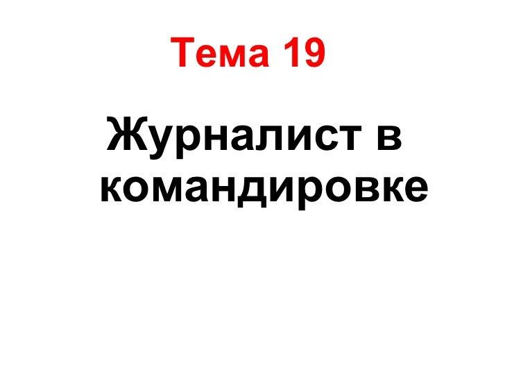 Тема 19 <ul><li>Журналист в командировке </li></ul>