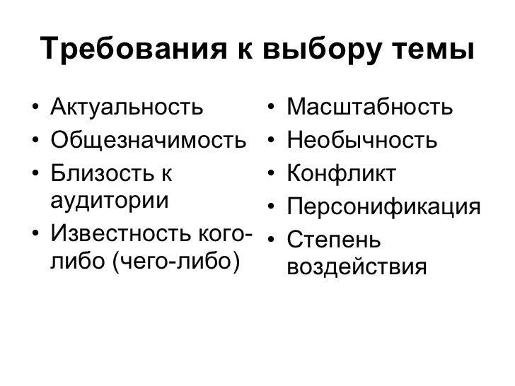 Требования к выбору темы <ul><li>Актуальность </li></ul><ul><li>Общезначимость </li></ul><ul><li>Близость к аудитории </li...