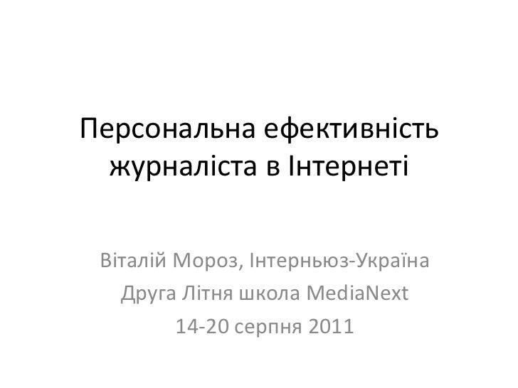 Персональнаефективністьжурналіста в Інтернеті<br />Віталій Мороз, Інтерньюз-Україна<br />Друга Літня школа MediaNext<br />...
