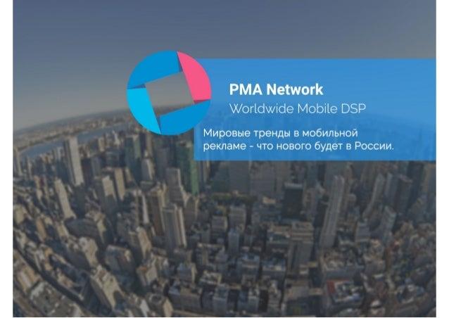 PMA Network X/ orLdx/ ide Mobile DSP  Mmposble TpeHp, bI B MO6W1bHOl71 peKnaMe — Lno HOBOFO 6y, qeT B Poccmm.