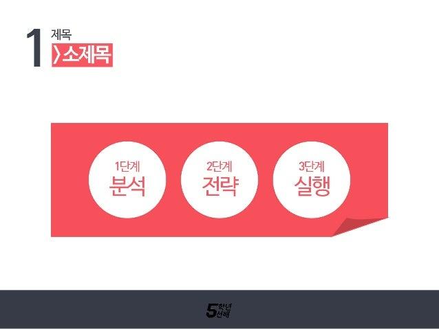 [피키캐스트] 5학년선배 ppt 템플릿 레이아웃