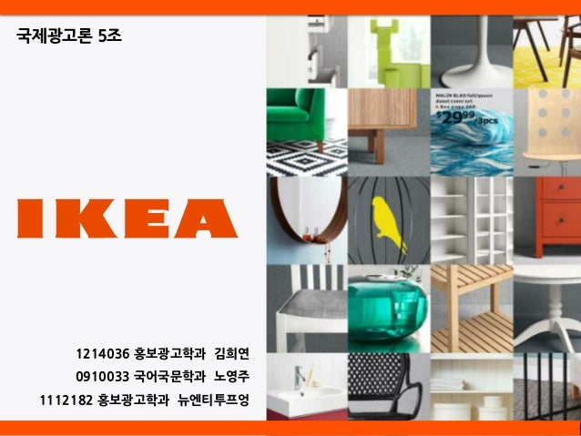 "ikea furniture retailer to the world case Ikea: furniture retailer to the world table of ikea should make a ""10s style of furniture"" easy to standardize and easy to make case study ikea."