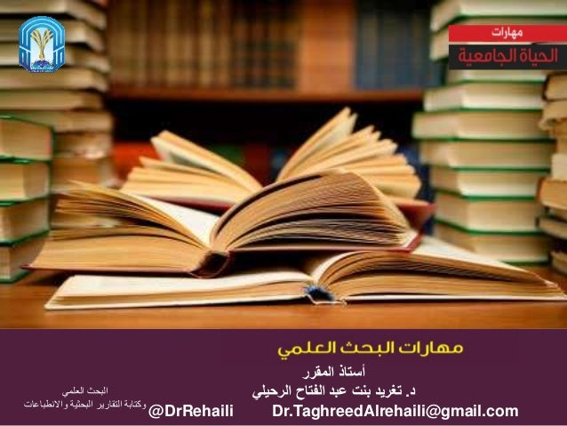 العلمي البحث واالنطباعات البحثية التقارير وكتابة المقرر أستاذ د.الرحيلي الفتاح عبد بنت تغريد @...
