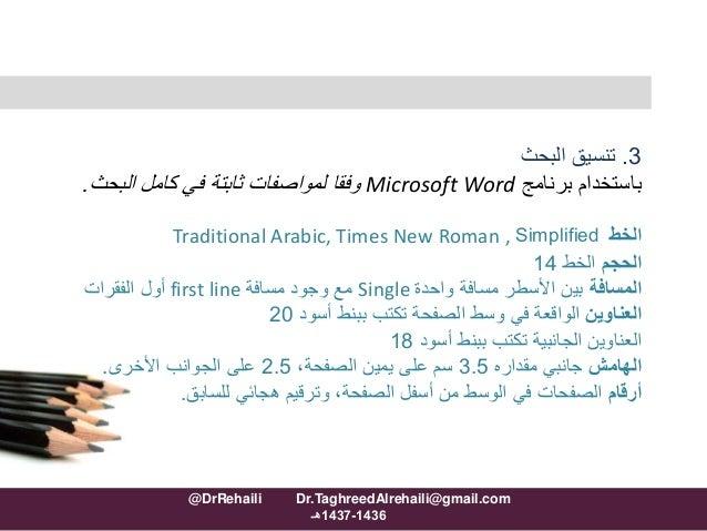 3.البحث تنسيق برنامج باستخدامMicrosoft Wordكامل في ثابتة لمواصفات وفقاالبحث. الخطTraditional Arabic,...