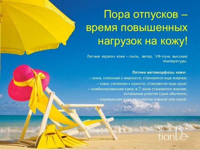Пора отпусков – время повышенных нагрузок на кожу! Летние «враги» кожи – пыль, ветер, УФ-лучи, высокие температуры. Летние...