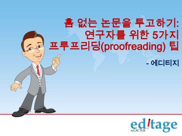 흠 없는 논문을 투고하기: 연구자를 위한 5가지 프루프리딩(proofreading) 팁 - 에디티지