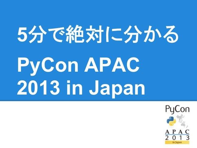 5分で絶対に分かる PyCon APAC 2013 in Japan