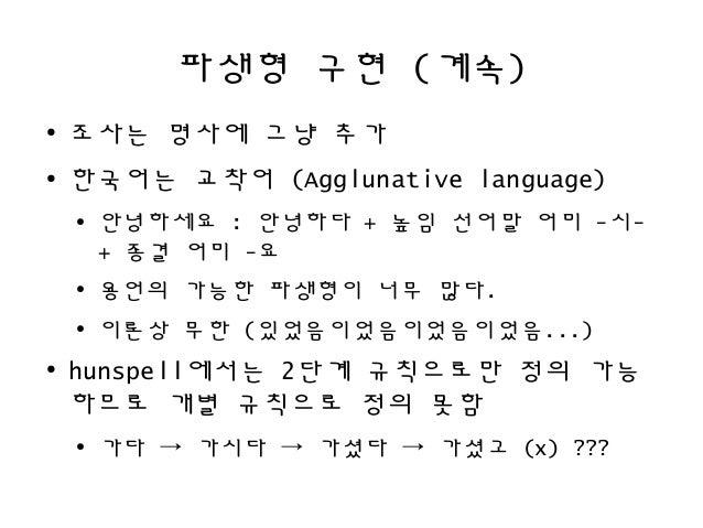 Hunspell 한국어 맞춤법 검사의 원리