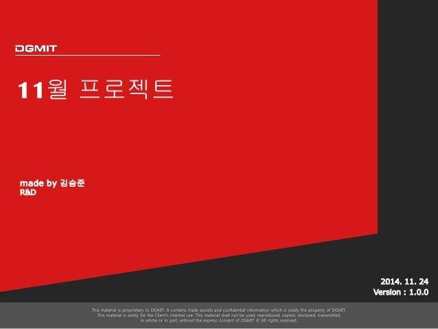 11월 프로젝트  2014. 11. 24  Version : 1.0.0  made by 김승준  R&D