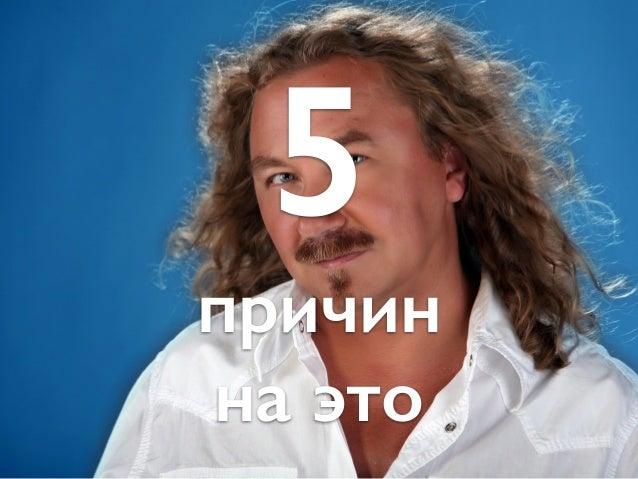 5 причин на это