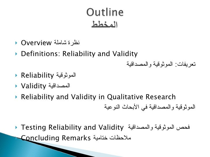 "reliability and validity in research Read this essay on reliability and validity paper and managerial research types of reliability reliability is defined as ""the quality or state of being."