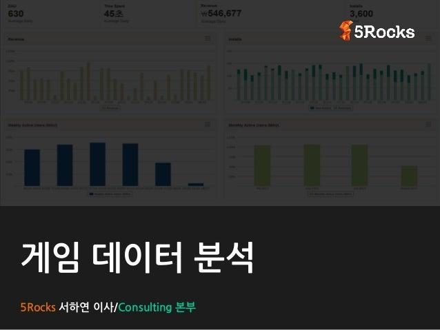 게임 데이터 분석 5Rocks 서하연 이사/Consulting 본부