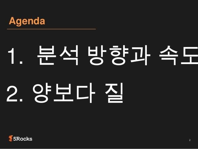 5 rocks 20140212_conference_for_public Slide 2