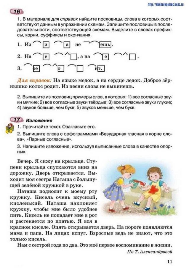 Решебник по русскому языку рудяков челышева 3 класс — pic 13