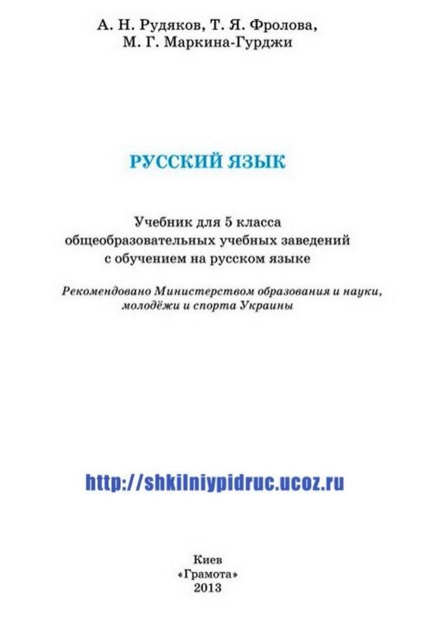 Гдз по русскому языку 5 класс м.t баранов часть 1 конь нарисован на учебнике