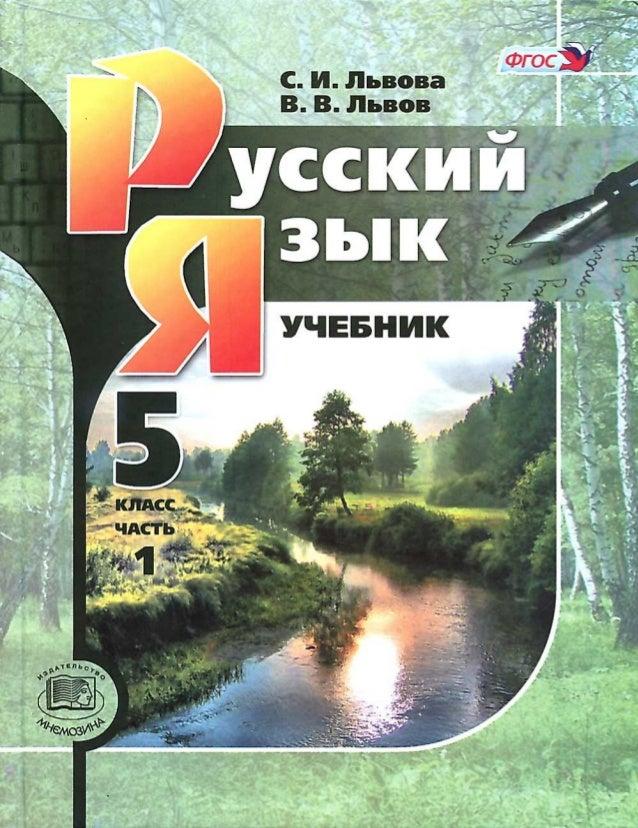 ГДЗ, Решебники к учебникам Русского языка за 5 класс