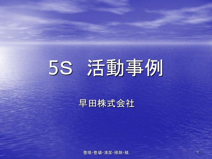 5S 活動事例 早田株式会社  整理・整頓・清潔・掃除・躾   1