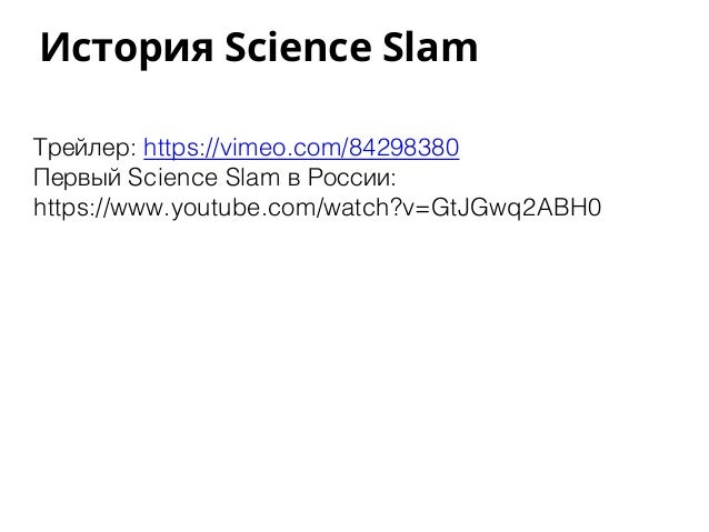 История Science Slam ! Трейлер: https://vimeo.com/84298380! Первый Science Slam в России: ! https://www.youtube.com/watch?...