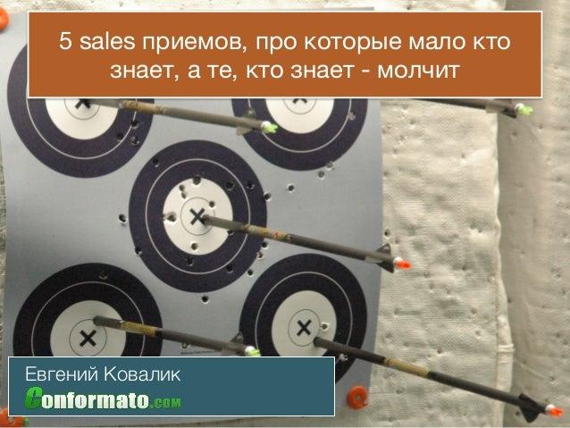 5 sales приемов, про которые мало кто знает, а те, кто знает - молчит Евгений Ковалик