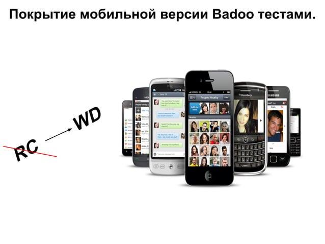 Покрытие мобильной версии Badoo тестами. WD RC