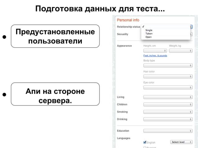 Подготовка данных для теста... ● ● Предустановленные пользователи Апи на стороне сервера.
