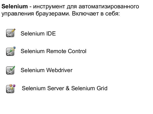 Selenium - инструмент для автоматизированного управления браузерами. Включает в себя: Selenium IDE Selenium Remote Control...