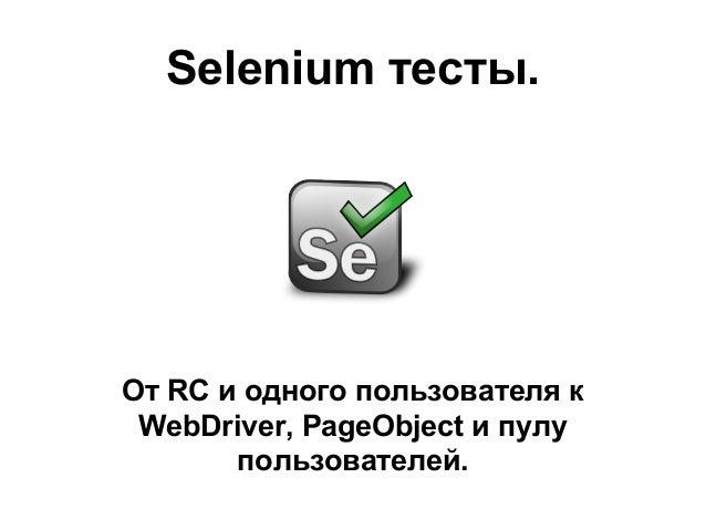 Selenium тесты. От RC и одного пользователя к WebDriver, PageObject и пулу пользователей.