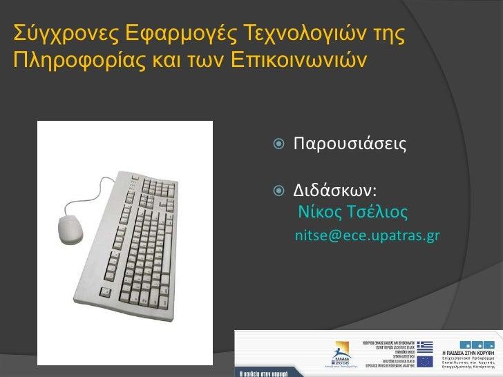 Σύγχρονες Εφαρμογές Τεχνολογιών της Πληροφορίας και των Επικοινωνιών<br />Παρουσιάσεις<br />Διδάσκων:  NίκοςΤσέλιος<br />n...