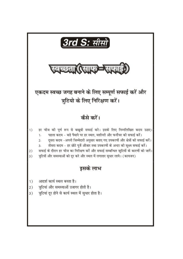 5's kaizen, 5S Hindi Presentation in pdf