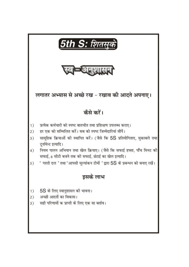 5's kaizen, 5s hindi presentation in pdf, Powerpoint templates