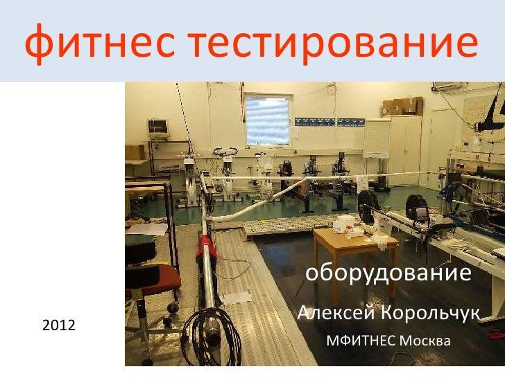 фитнес тестирование           оборудование2012           Алексей Корольчук             МФИТНЕС Москва