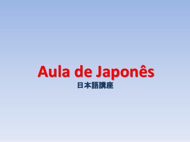 Aula de Japonês 日本語講座